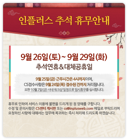 150921_popup_inplus.png