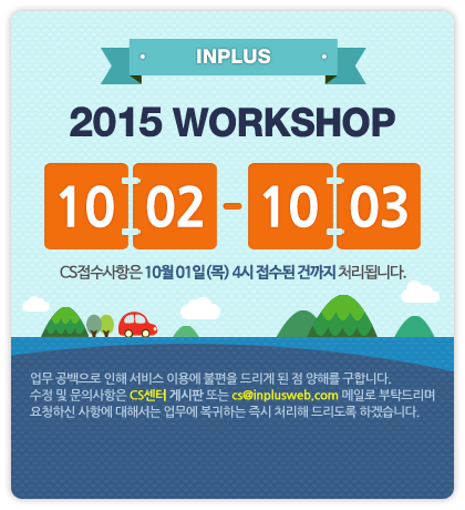 150930_popup_inplus2.png